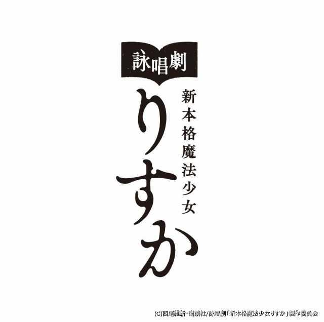 「詠唱劇『新本格魔法少女りすか』」キャスト発表