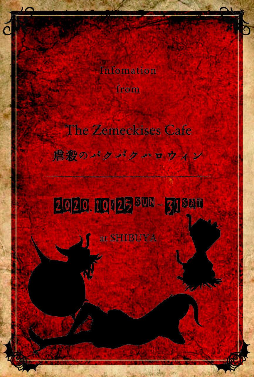 『ゼメキスカフェ 虐殺のパクパクハロウィン』