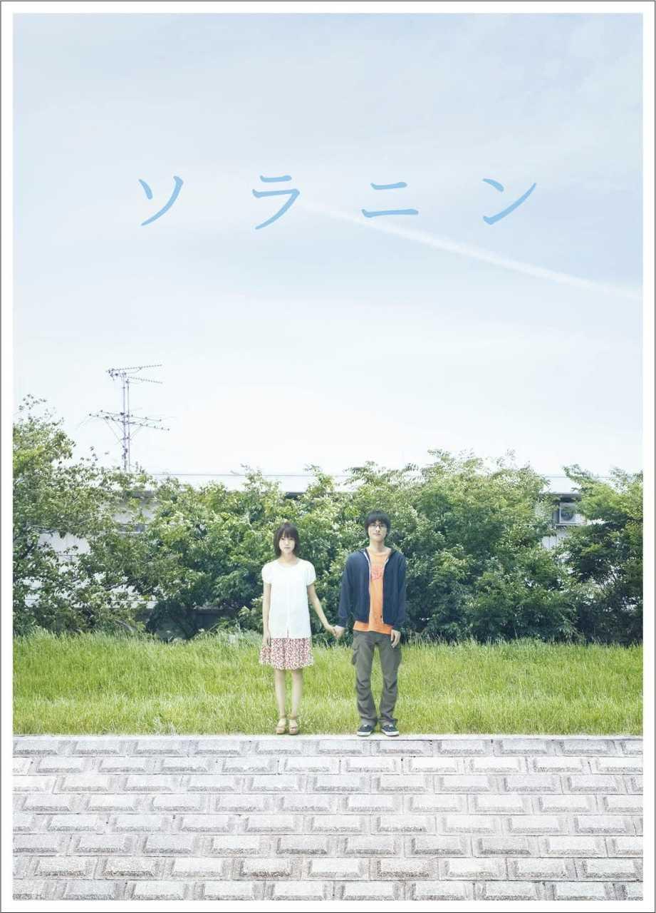 映画「ソラニン」夢と現実の狭間で葛藤する若者たちを描く青春音楽ラブストーリー!