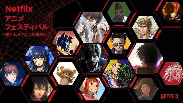 Netflixアニメラインナップ発表会が開催!