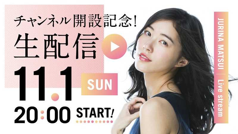 松井珠理奈 公式YouTube告知
