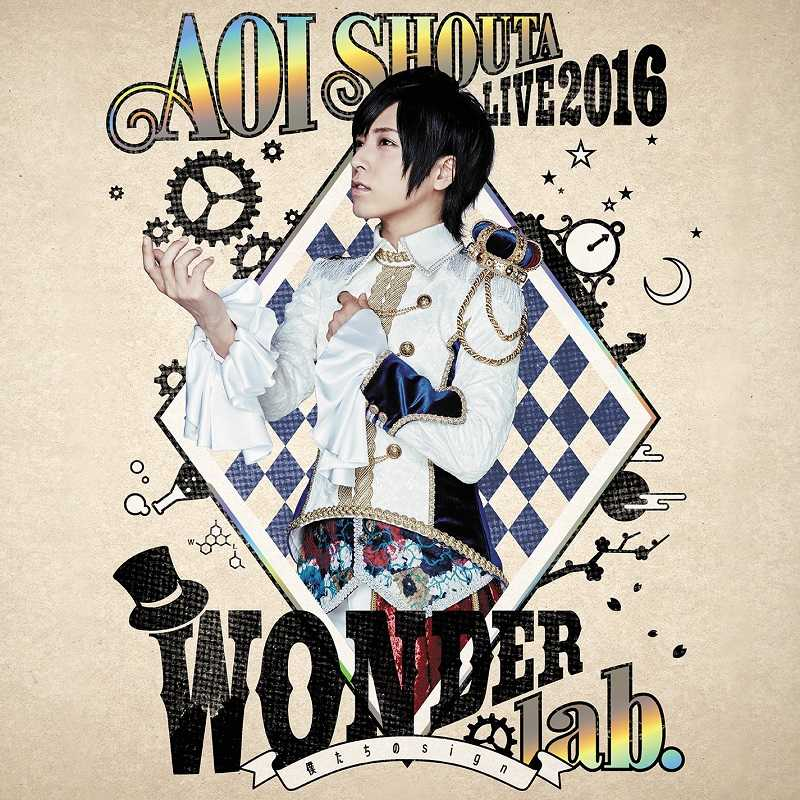 『蒼井翔太 LIVE 2016 WONDER lab. ~僕たちのsign~』