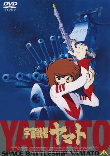 アニメ「宇宙戦艦ヤマト」何もかも皆素晴らしいSFロマンアニメの金字塔!