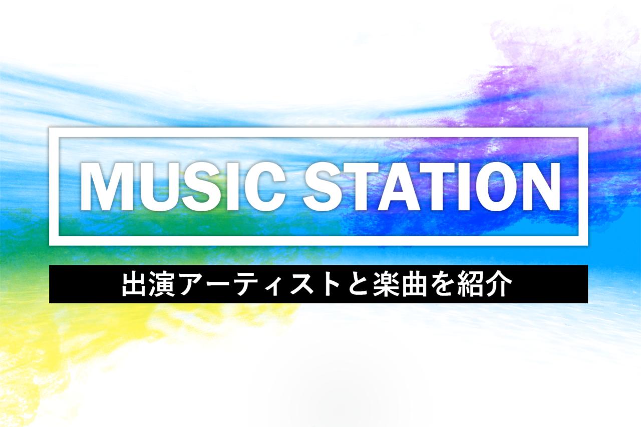 【Mステ】今日のMステ出演者ラインアップをご紹介!