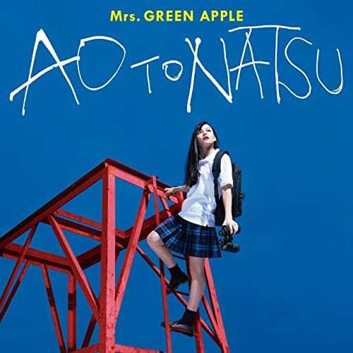 Mrs. GREEN APPLE「青と夏」が贈る甘酸っぱい恋物語