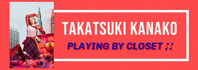 高槻かなこ『PLAYING by CLOSET』