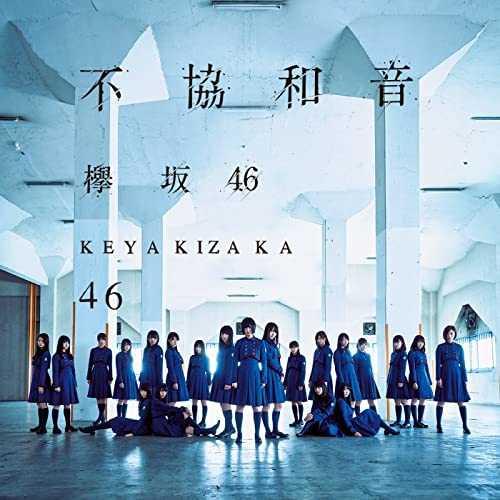 欅坂46「不協和音」は自分らしくありたい彼女たちの真っ直ぐな心の叫び