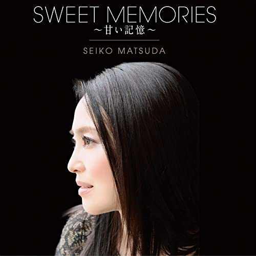 松田聖子「SWEET MEMORIES」によって蘇る甘く切ない恋の記憶