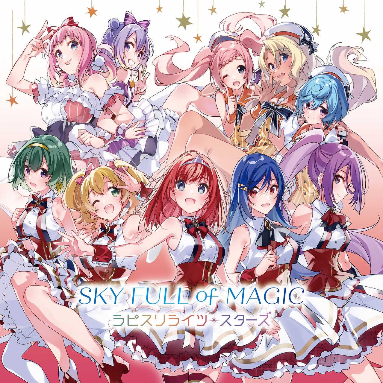 アルバム『SKY FULL of MAGIC』【通常盤】(CD)