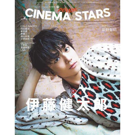 おすすめムック:「CINEMA STARS」(Vol.4) TOKYO NEWS MOOK テレビガイドパーソン特別編集 (東京ニュース通信社)