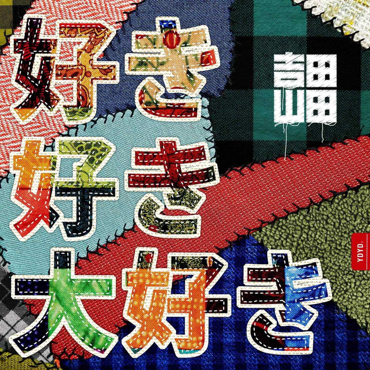 吉田山田「好き好き大好き」は自分の好きなものに対して自信を持てるポジティブソング