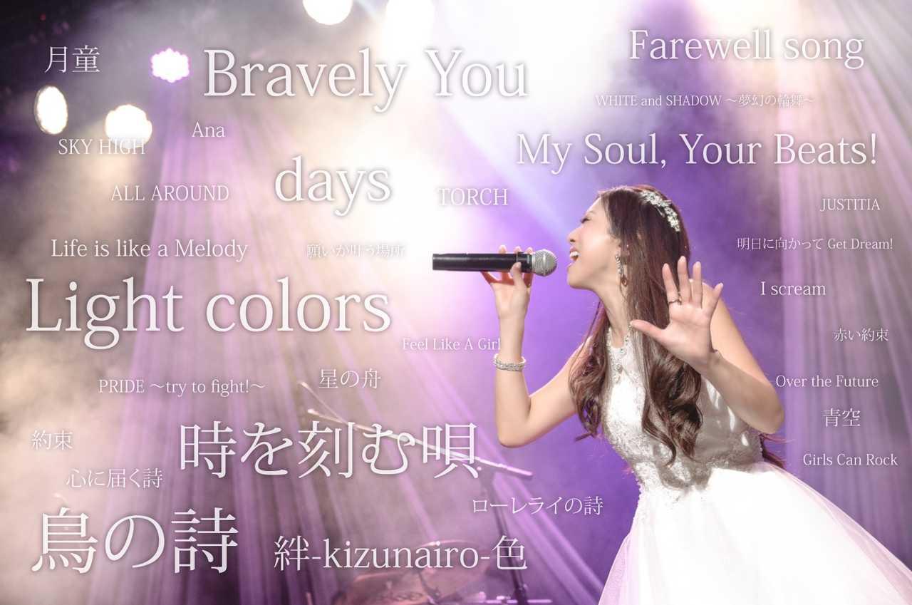 Lia 11/25発売LIVE Blu-rayより「Bravely You」を公開&20周年記念にタワレコとコラボ!