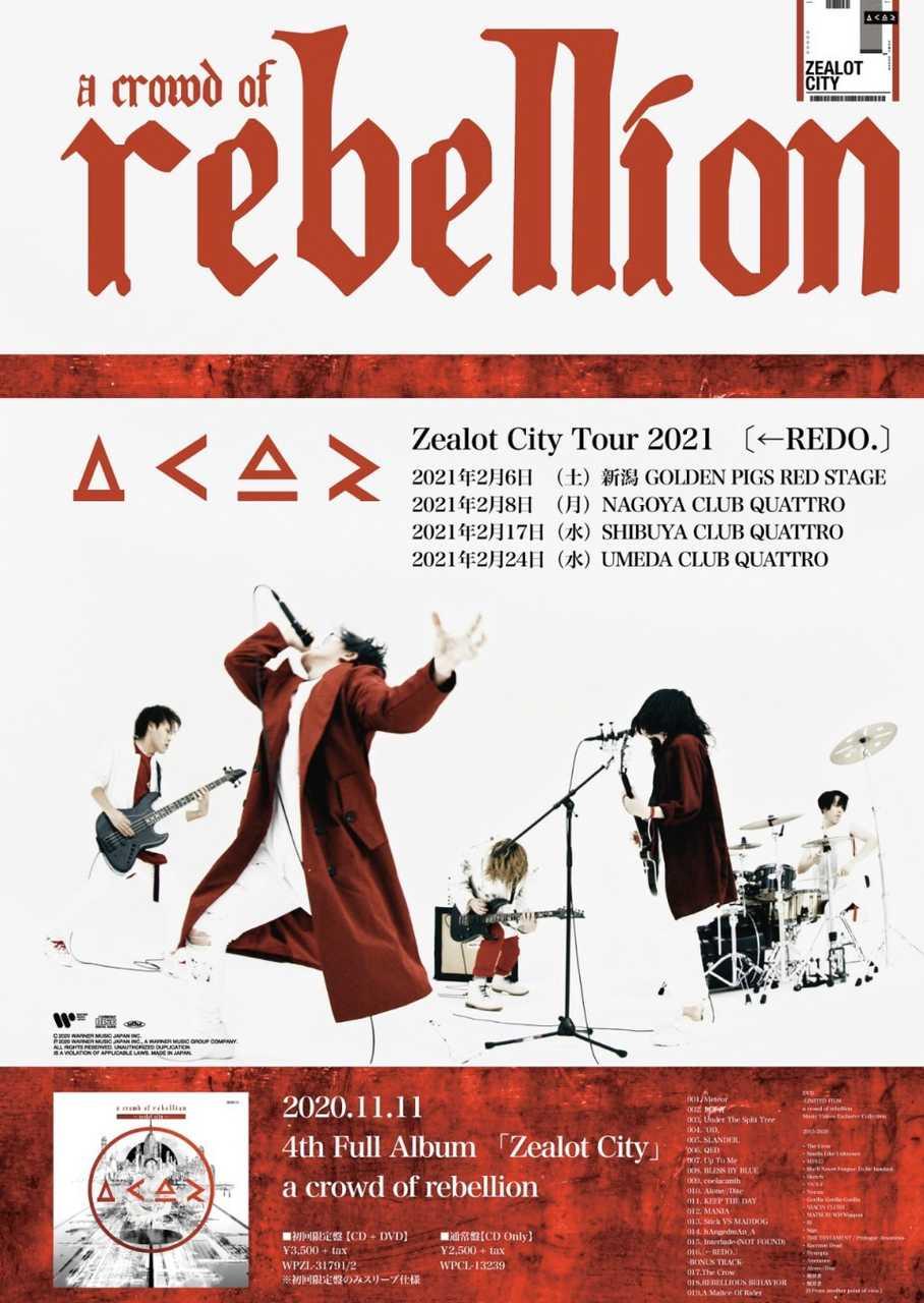 『Zealot City Tour 2021〔←REDO.〕』