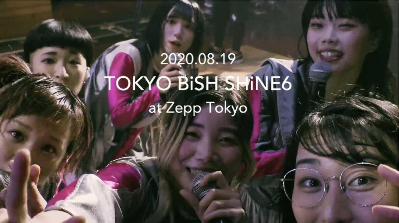 BiSH「TOKYO BiSH SHINE6」ダイジェスト映像公開。初回生産限定盤に収録される新曲情報も公開