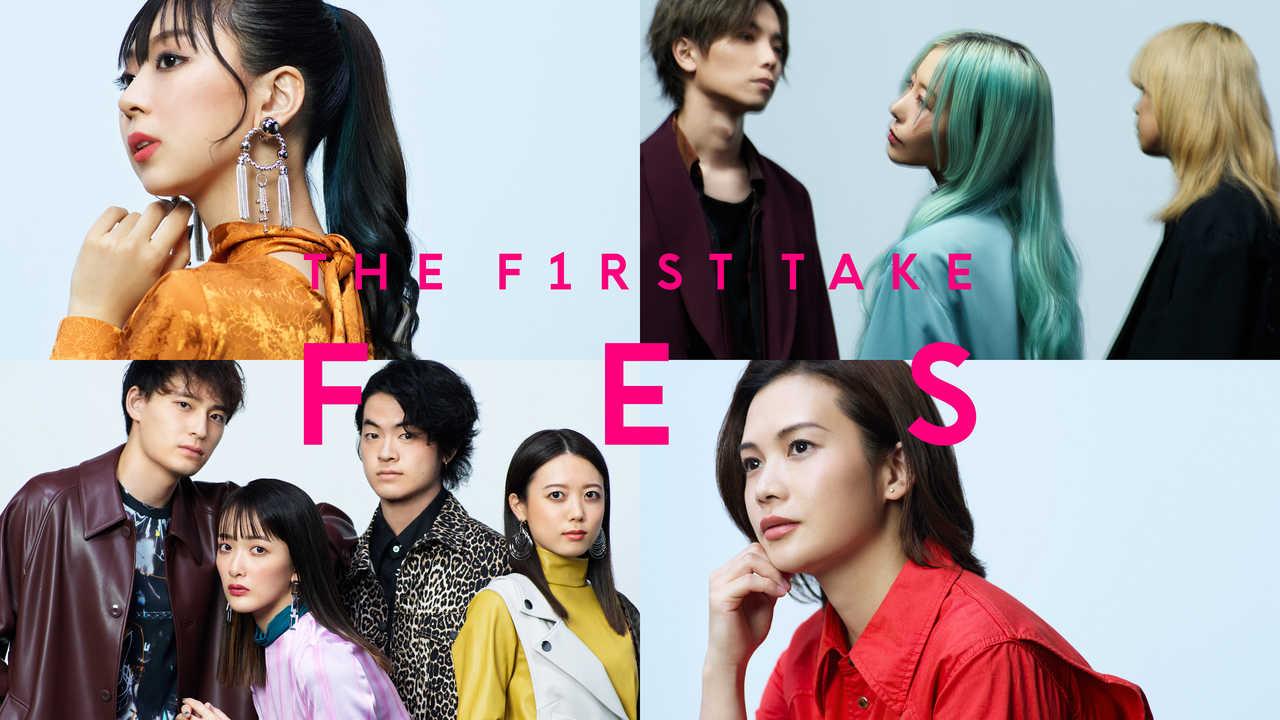 「THE FIRST TAKE」が贈るFES史上最も緊張感のあるFES YUIが8年ぶりに「TOKYO」を披露