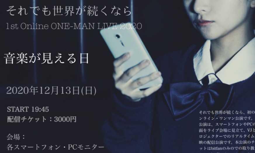 『それでも世界が続くなら 1st Online ONE-MAN LIVE 2020「音楽が見える日」』