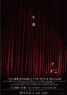 「五十嵐隆/生還」ポスター