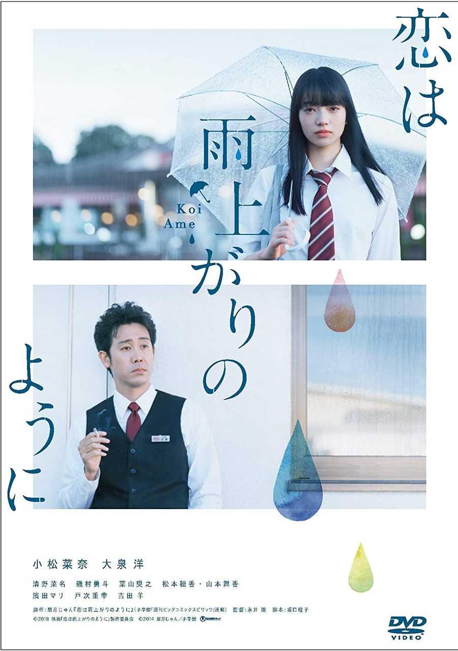 映画「恋は雨上がりのように」胸が熱くなる瞬間を待ち続ける2人の人生の雨宿り