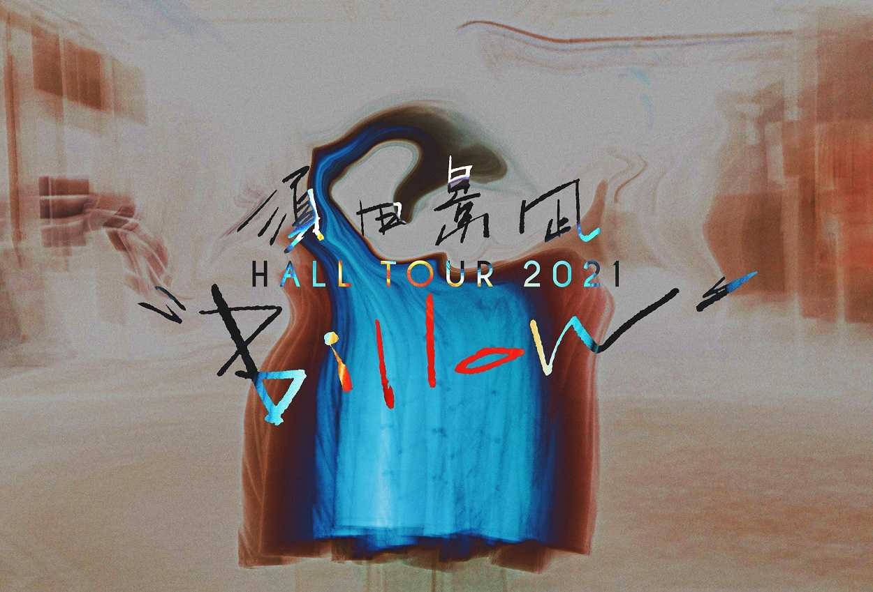"『須田景凪 HALL TOUR 2021 ""Billow""』"