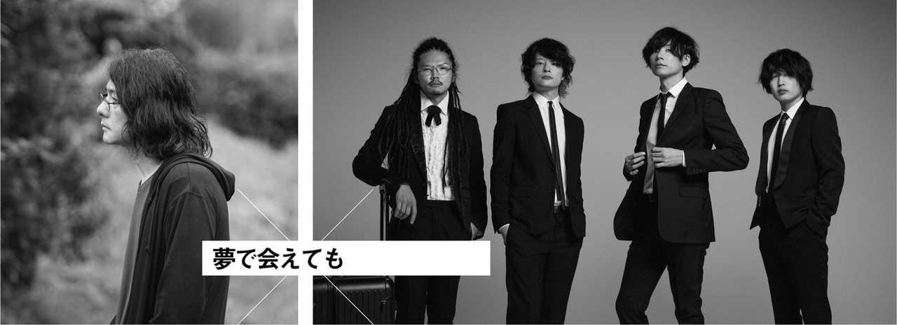 [Alexandros]×岩井俊二監督が初タッグ!ショートムービー『夢で会えても』全8話が公開決定!