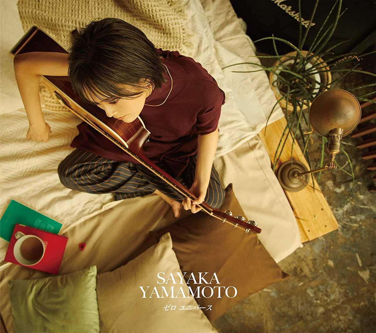 山本彩「愛なんていらない」の歌詞に描かれているのは等身大の女性の思い