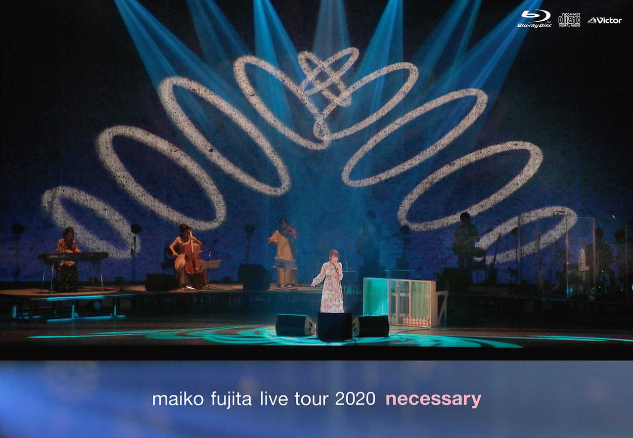 ライブBlu-ray『藤田麻衣子 LIVE TOUR 2020 ~necessary~』