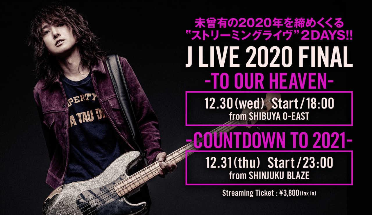 『J LIVE 2020 FINAL 2DAYS』