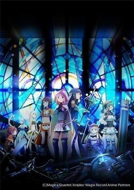 テレビアニメ「マギアレコード 魔法少女まどか☆マギカ外伝」キービジュアル