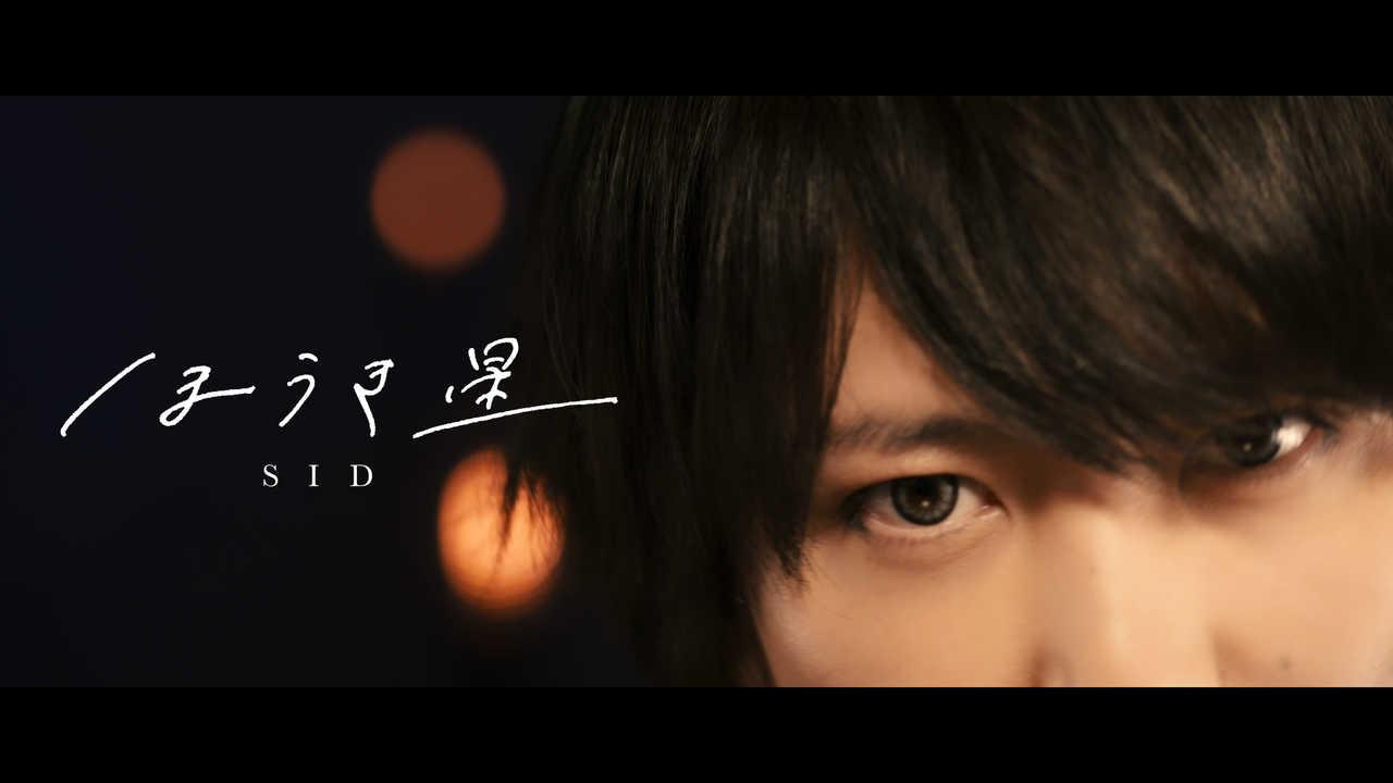 「ほうき星」MV