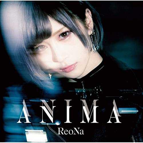 ReoNa「ANIMA」は魂が込められた歌詞の世界