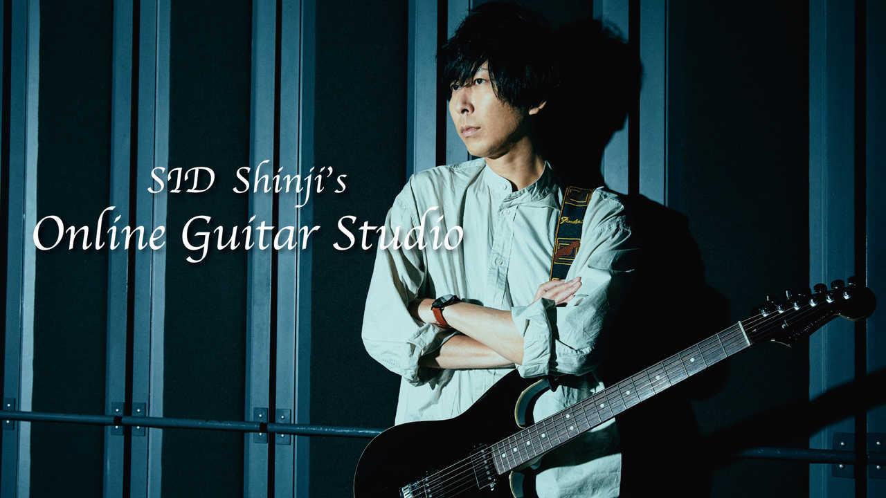 『シド Shinjiのオンラインギタースタジオ』