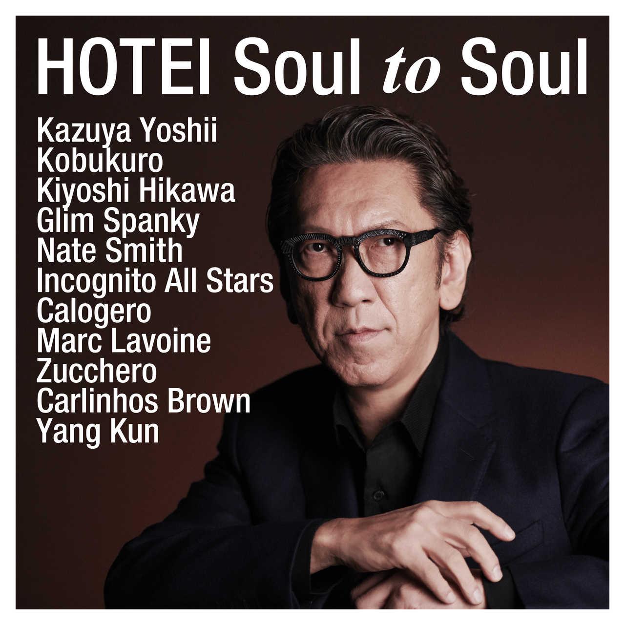 アルバム『Soul to Soul』