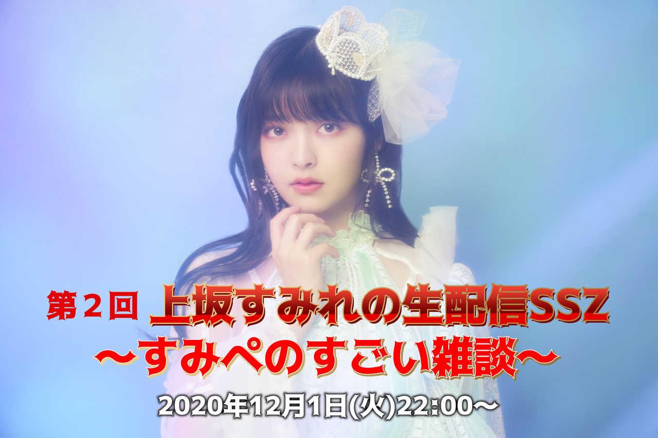 YouTube特番『第2回 上坂すみれの生配信SSZ 〜すみぺのすごい雑談〜』