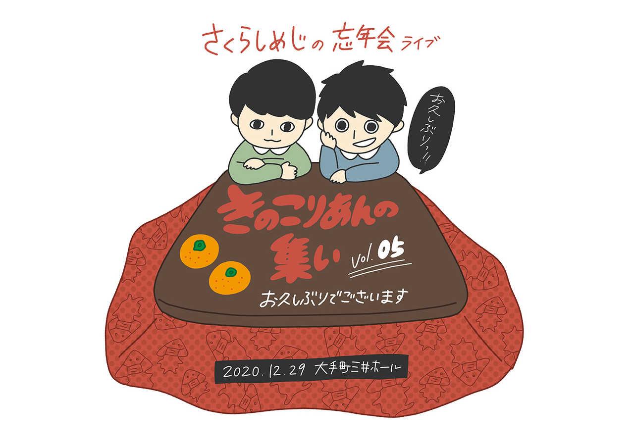 さくらしめじの忘年会ライブ『きのこりあんの集い Vol.5 〜お久しぶりでございます。〜』