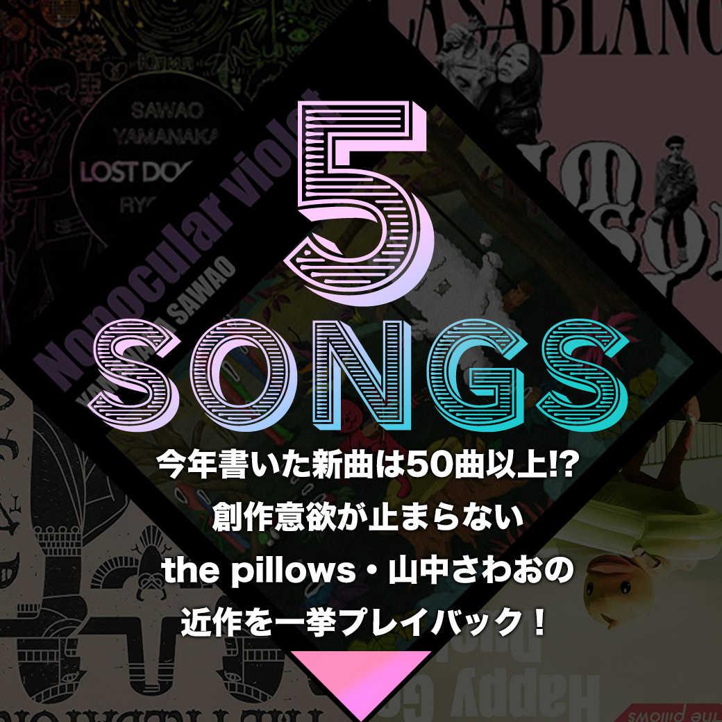 今年書いた新曲は50曲以上!? 創作意欲が止まらないthe pillows・山中さわおの近作を一挙プレイバック!