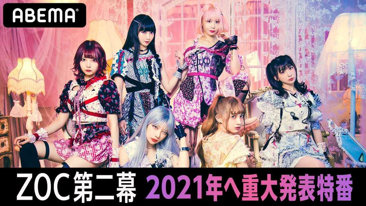 『ZOC第二幕〜2021年へ重大発表&MV超超先行公開特番』