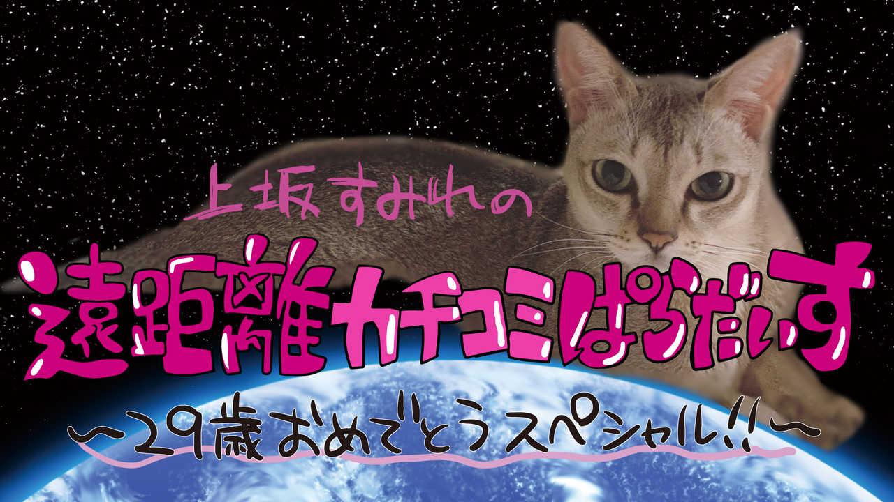 『上坂すみれの遠距離カチコミぱらだいす~29歳おめでとうスペシャル!!~』