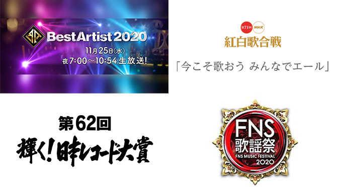 2020年音楽特番
