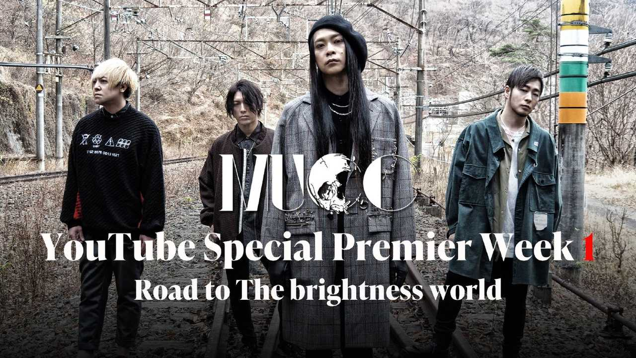 『MUCC YouTube Special Premier Week -Road to The brightness world-』