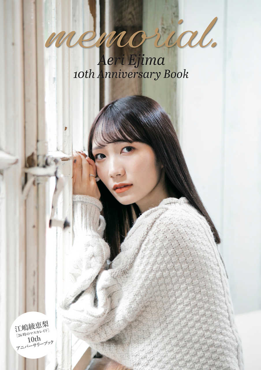 Aeri Ejima 10th Anniversary Book 『memorial.』Pop'n'Roll ONLINE STORE