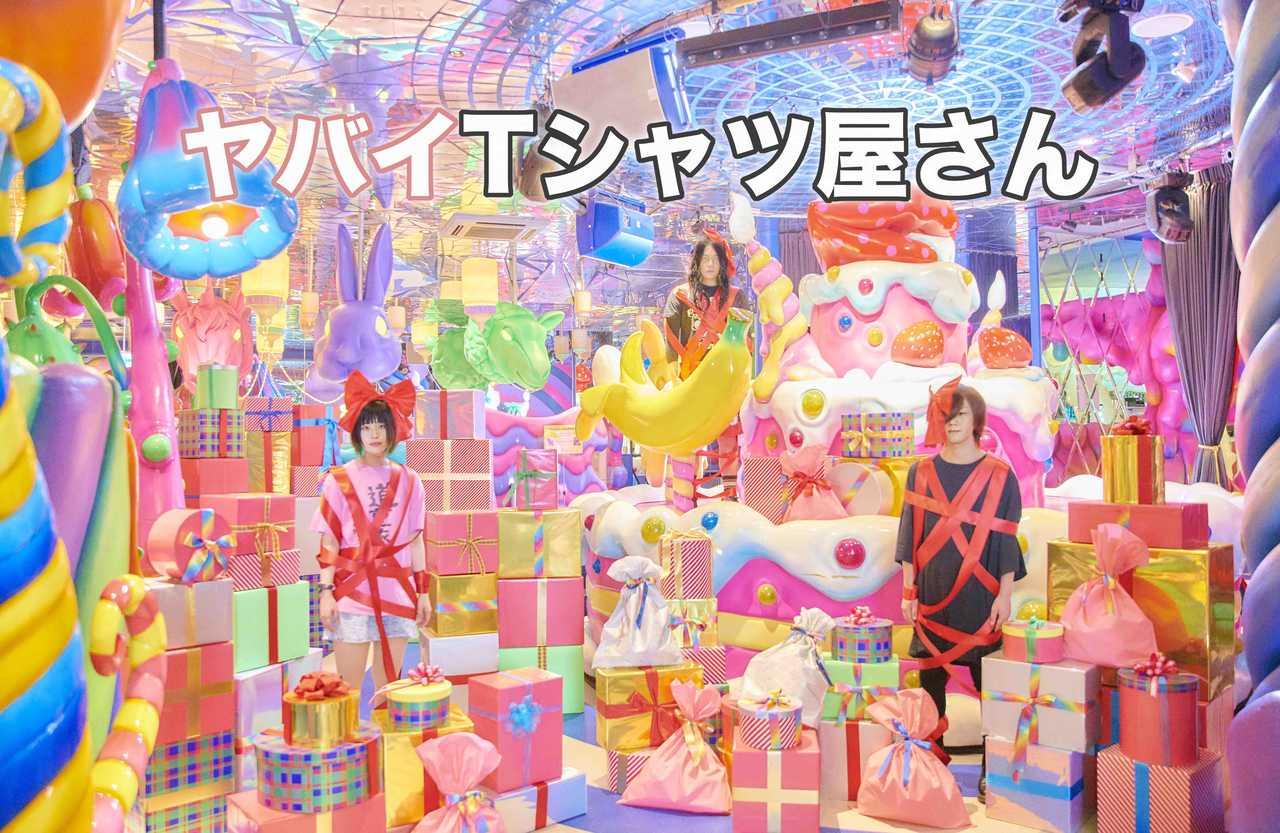 ヤバイTシャツ屋さん、新曲「Bluetooth Love」ヤバT初のドラマ主題歌に決定!