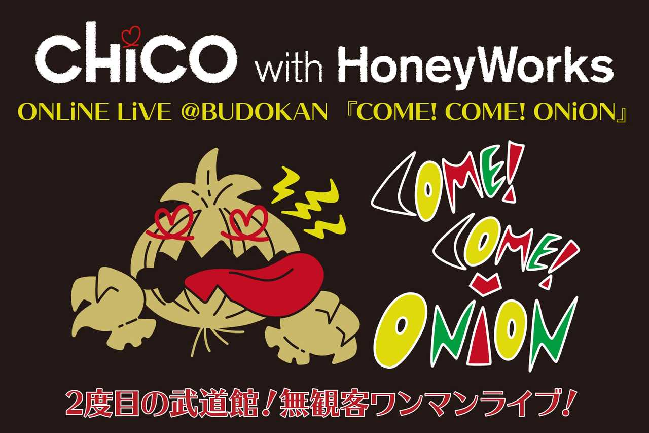 『CHiCO with HoneyWorks ONLiNE LiVE @BUDOKAN 「COME! COME! ONiON」』