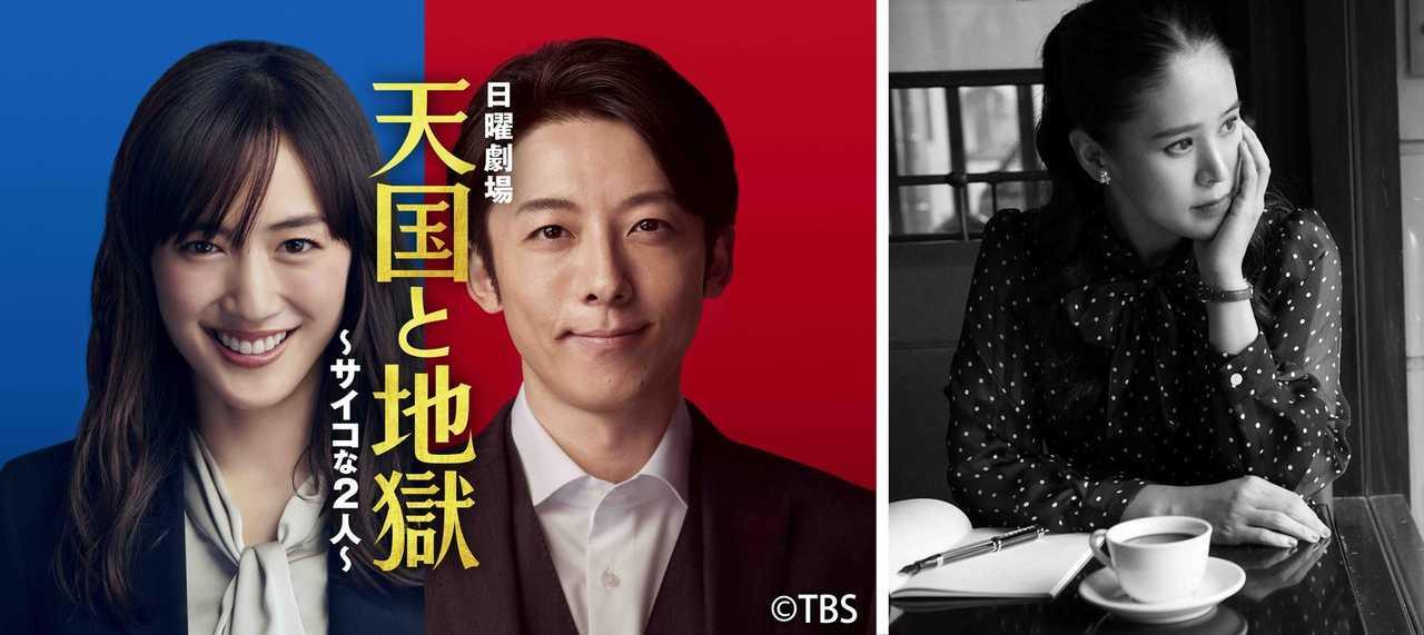 TBS日曜劇場 『天国と地獄 ~サイコな2人~』/ 手嶌葵