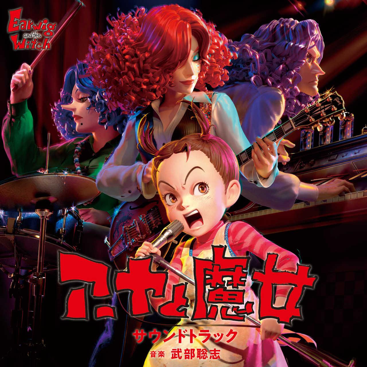 12月30日放送 ジブリ初の3DCGアニメ「アーヤと魔女」サウンドトラックがCDと配信で発売決定!