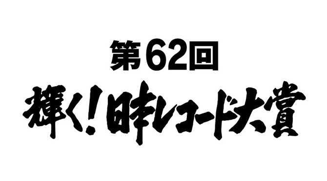 第62回輝く!日本レコード大賞