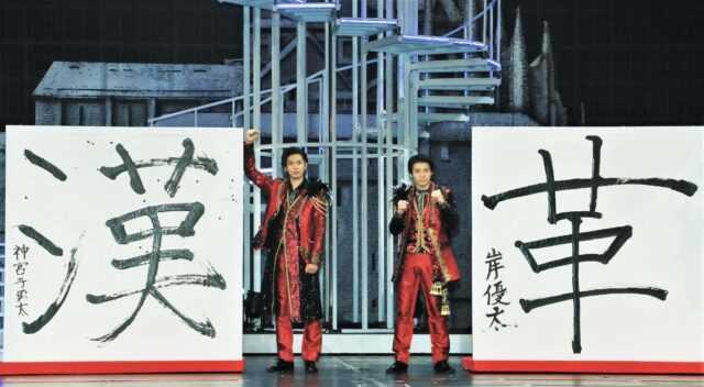 書き初めを披露した神宮寺勇太(左)と岸優太