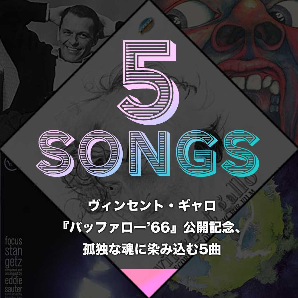 ヴィンセント・ギャロ『バッファロー'66』公開記念、孤独な魂に染み込む5曲