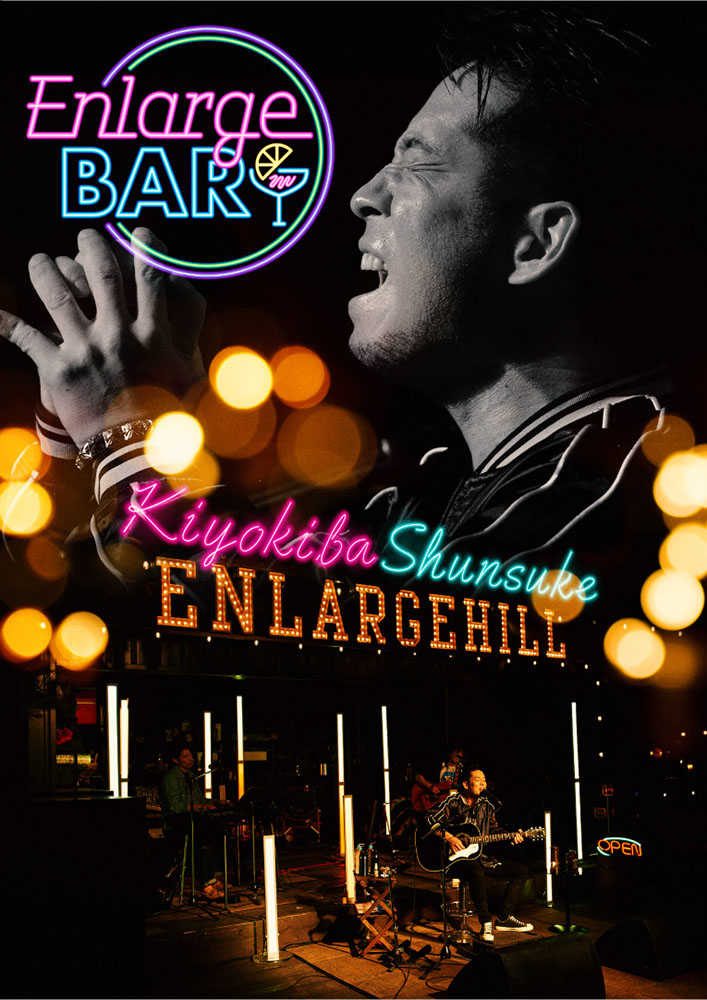 ライブDVD『ENLARGE BAR』