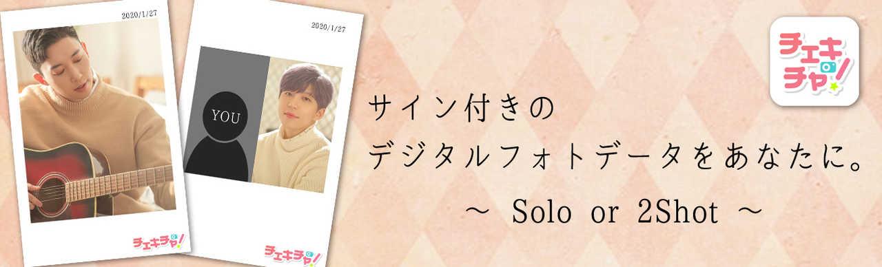 【お客様用マニュアル】SOOHYUN&HOON (from U-KISS)、STORE by UtaTen購入特典チェキチャ!に参加される方へ