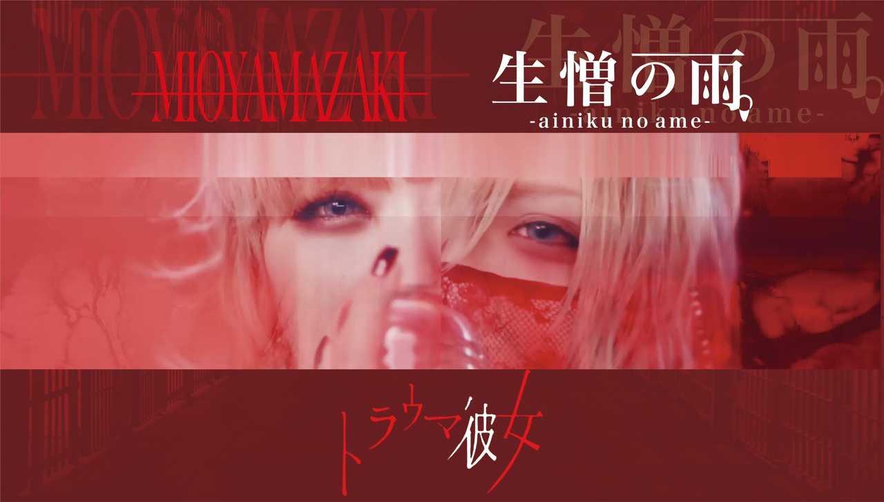 ミオヤマザキと生憎の雨。(R指定 vo.マモ)のコラボ曲「トラウマ彼女」MVに夜宵やむが出演!